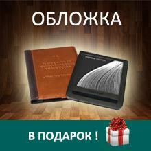 Интернет-магазин PocketBook дарит подарки!