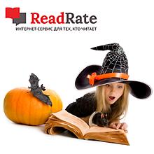Идеи к Хеллоуину от ReadRate и PocketBook!