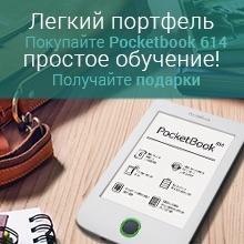 PocketBook дарит подарки к старту учебного года