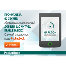 «Марафон Скорочтения» от PocketBook