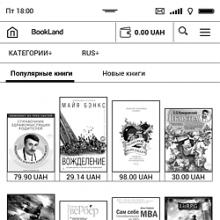 Новый интерфейс ридеров PocketBook