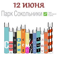 PocketBook и ReadRate приглашают на Московский фестиваль современной литературы