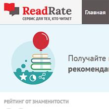Объявлен официальный запуск ReadRate – сервиса для тех, кто читает