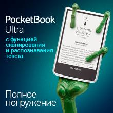 PocketBook Ultra
