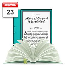 10 удивительных фактов о книгах и чтении от PocketBook
